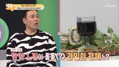 ❛이것❜으로 폐 건강 튼튼!! 만성 염증 Bye~👋 TV CHOSUN 20210108 방송