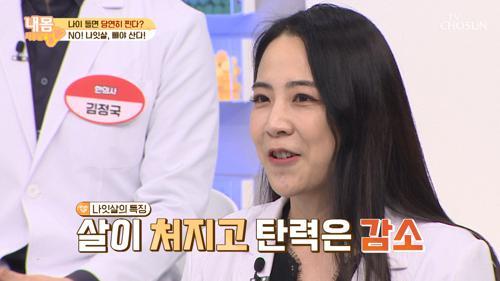 근육량·살·탄력 감소하는↘ 『나잇살』 TV CHOSUN 20210115 방송