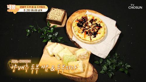 죄책감 NO! 두부로 만드는 '다이어트 요리' TV CHOSUN 20210115 방송