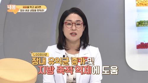 장 건강·다이어트에 좋은 ✧LGG 유산균✧ TV CHOSUN 20210115 방송