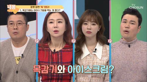 잘못 알면 독☠ 목에 대한 상식 Quiz✧ TV CHOSUN 20210122 방송