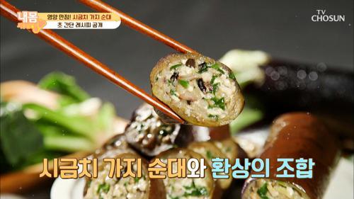 면역력 지킴이💪 환상의 조합 '시금치 가지 순대' TV CHOSUN 20210122 방송