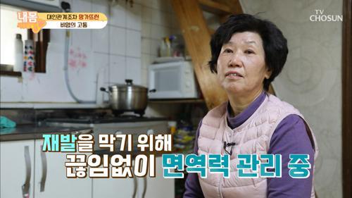 '면역력 관리' 달인의 생활 비법 공개☺ TV CHOSUN 20210122 방송