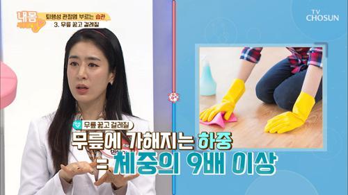 「무릎 꿇고 걸레질」 퇴행성 관절염 부르는 습관 TV CHOSUN 210129 방송