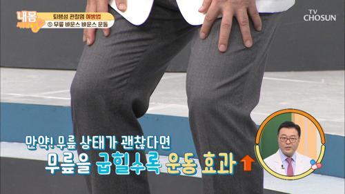 무릎 바운스♬ 바운스♬ 쉬운 동작으로 관절염 예방 OK! TV CHOSUN 210129 방송