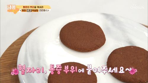 무릎 통증 뿌리 잡는 【천연 파스 찜질】 TV CHOSUN 210129 방송