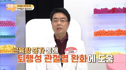 ❛○○○❜ 관절을 튼튼하게 만드는 단백질 TV CHOSUN 210129 방송