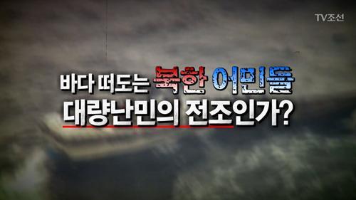 바다 떠도는 북한 어민들 대량난민의 전조인가?
