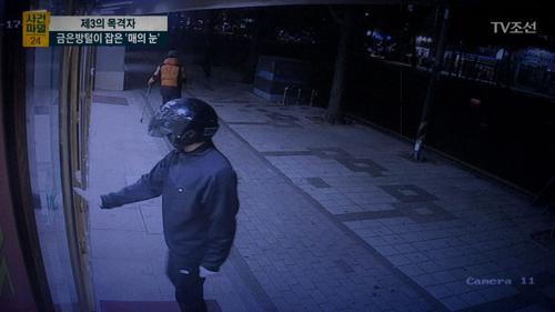 정체불명 범인 잡은 '눈썰미'?