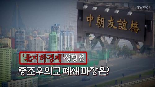 北지하경제' 생명선 중조우의교 폐쇄 파장은?