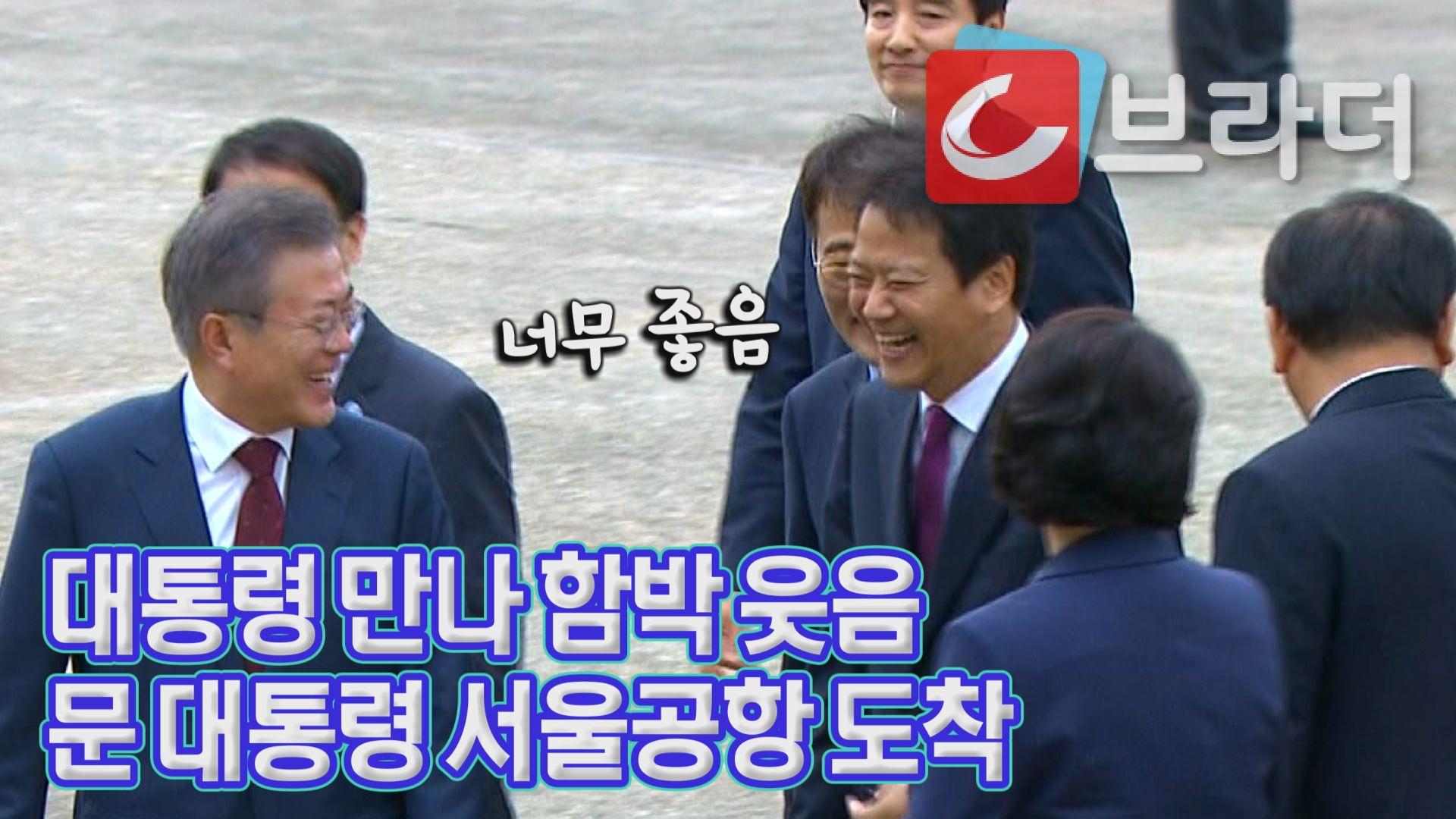 [평양남북정상회담]'대통령만나함박웃음'문재인대통령서울공항도착[C브라..