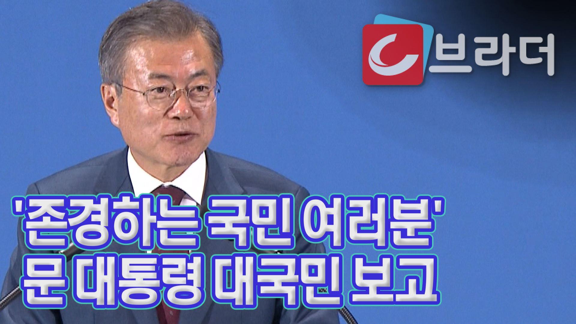 [평양남북정상회담]'가장먼저할일은'문재인대통령,프레스센터대국민보고[..