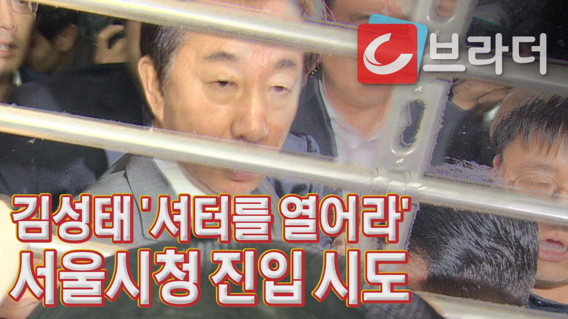 '셔터를열어라'김성태원내대표,서울시청항의방문진입시도'아수라장'[C브..