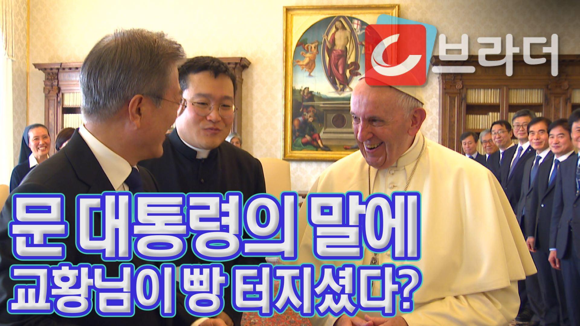 교황이빵터진이유는?문재인대통령,프란치스코교황면담'놓칠수없는순간'[C..