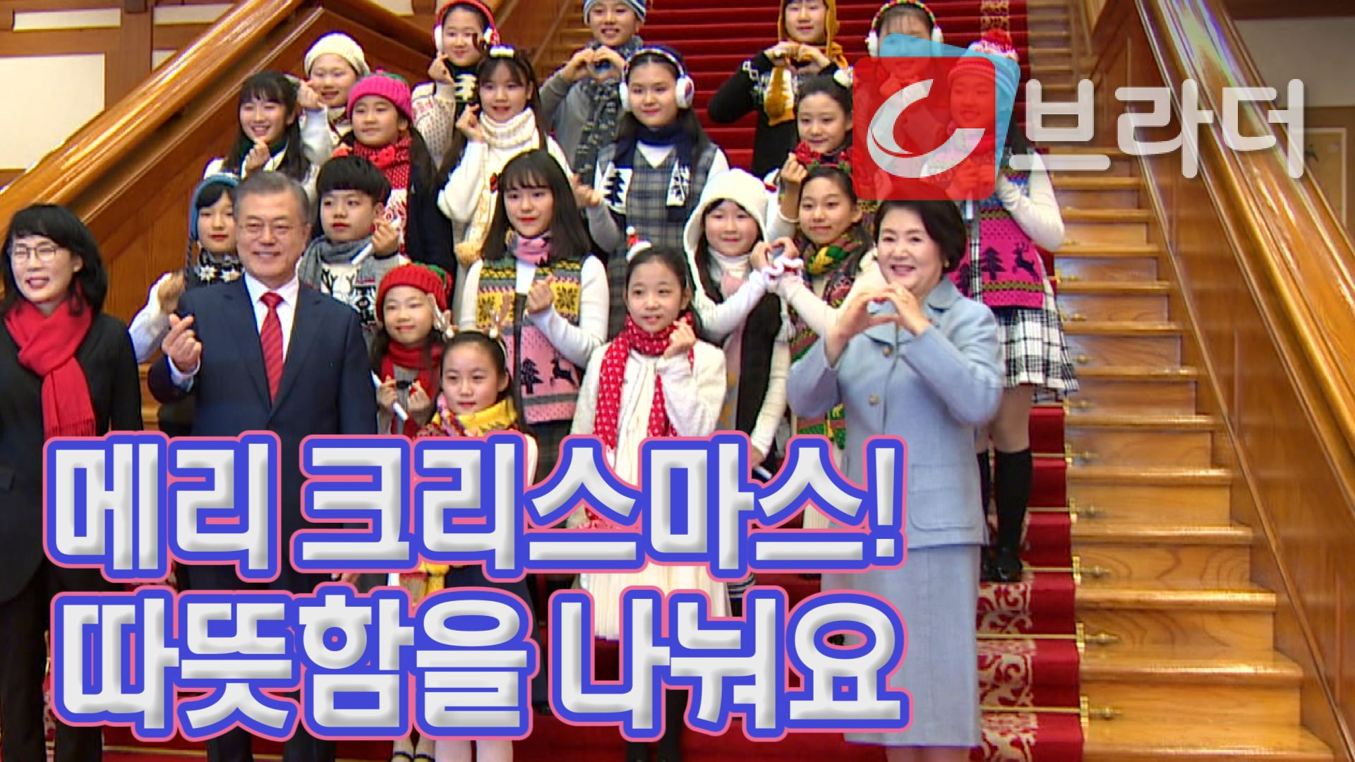 '메리크리스마스'문재인대통령과김정숙여사,청와대크리스마스행사[C브라더..