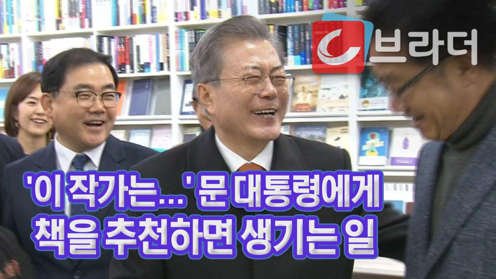 '독서왕'문재인대통령에게책을추천하면생기는일,마산서점'학문당'방문[..