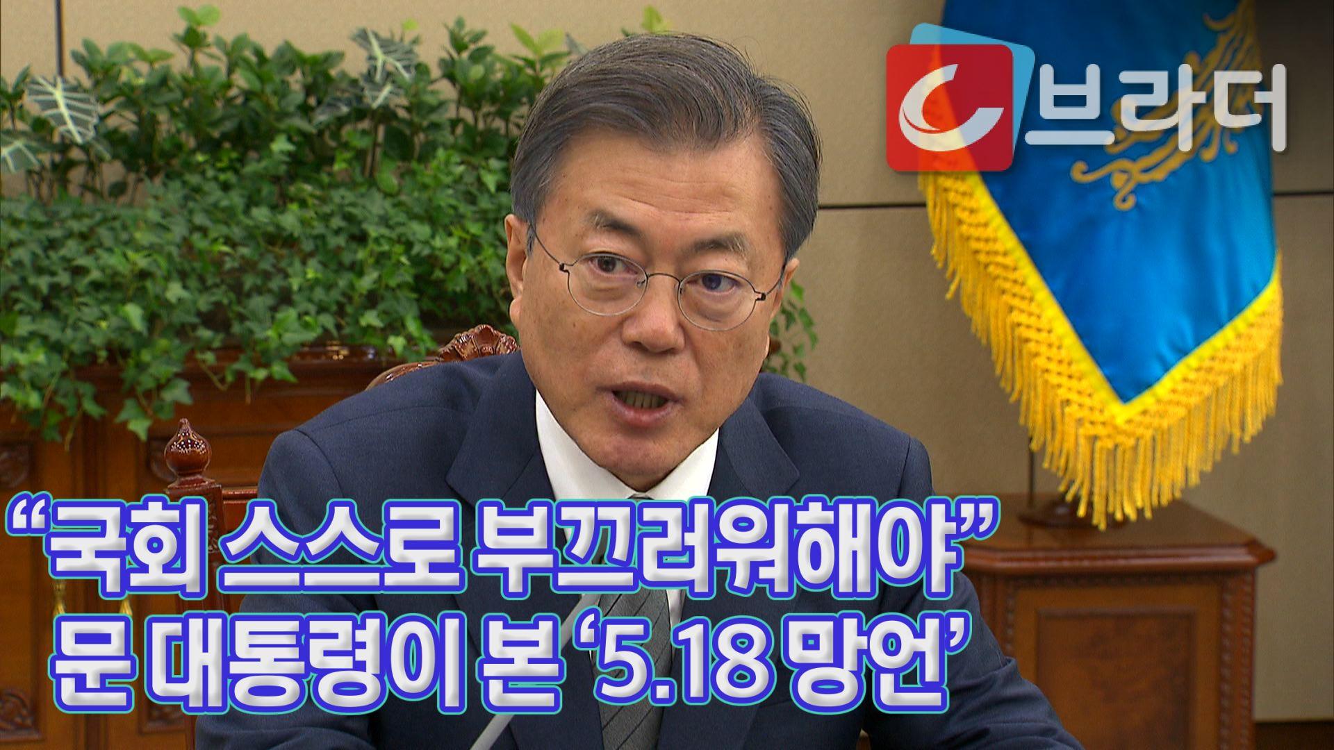문재인대통령이'5.18망언'에대해서이렇게말했다'수석보좌관회의'[C브라..