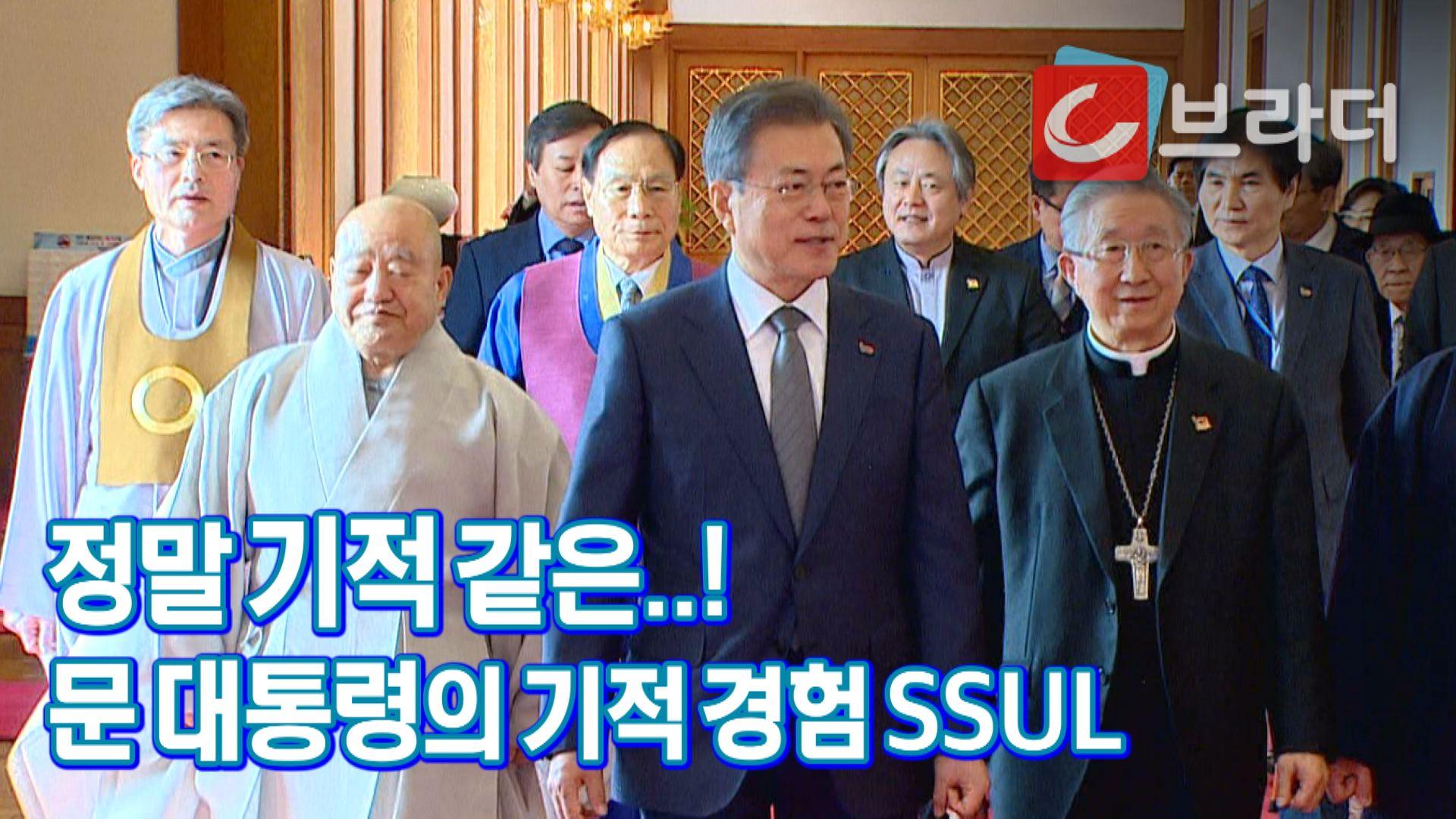 '독립선언서앞에서다'문재인대통령,종교지도자들에말한'기적같은일'은?..