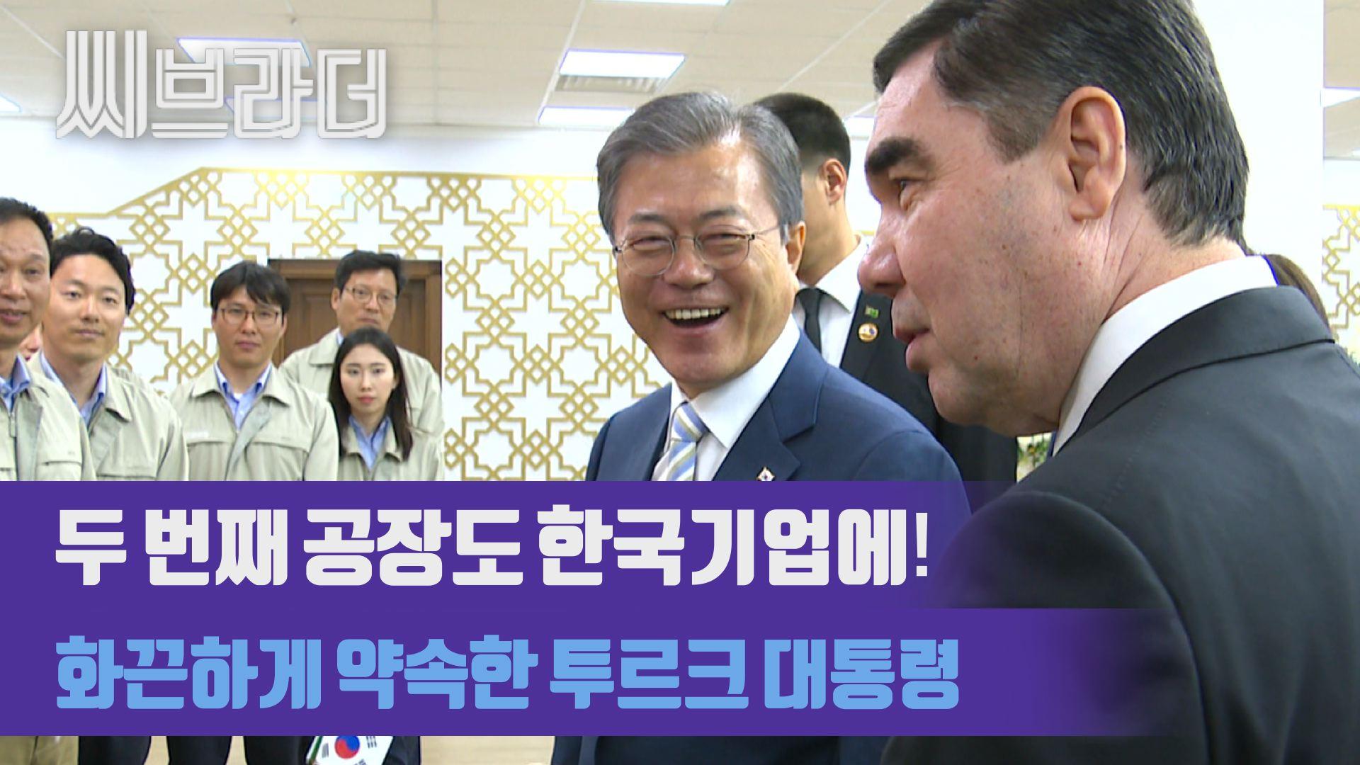 문재인대통령에'한국기업에공장또맡기겠다'약속한투르크메니스탄대통령[C..