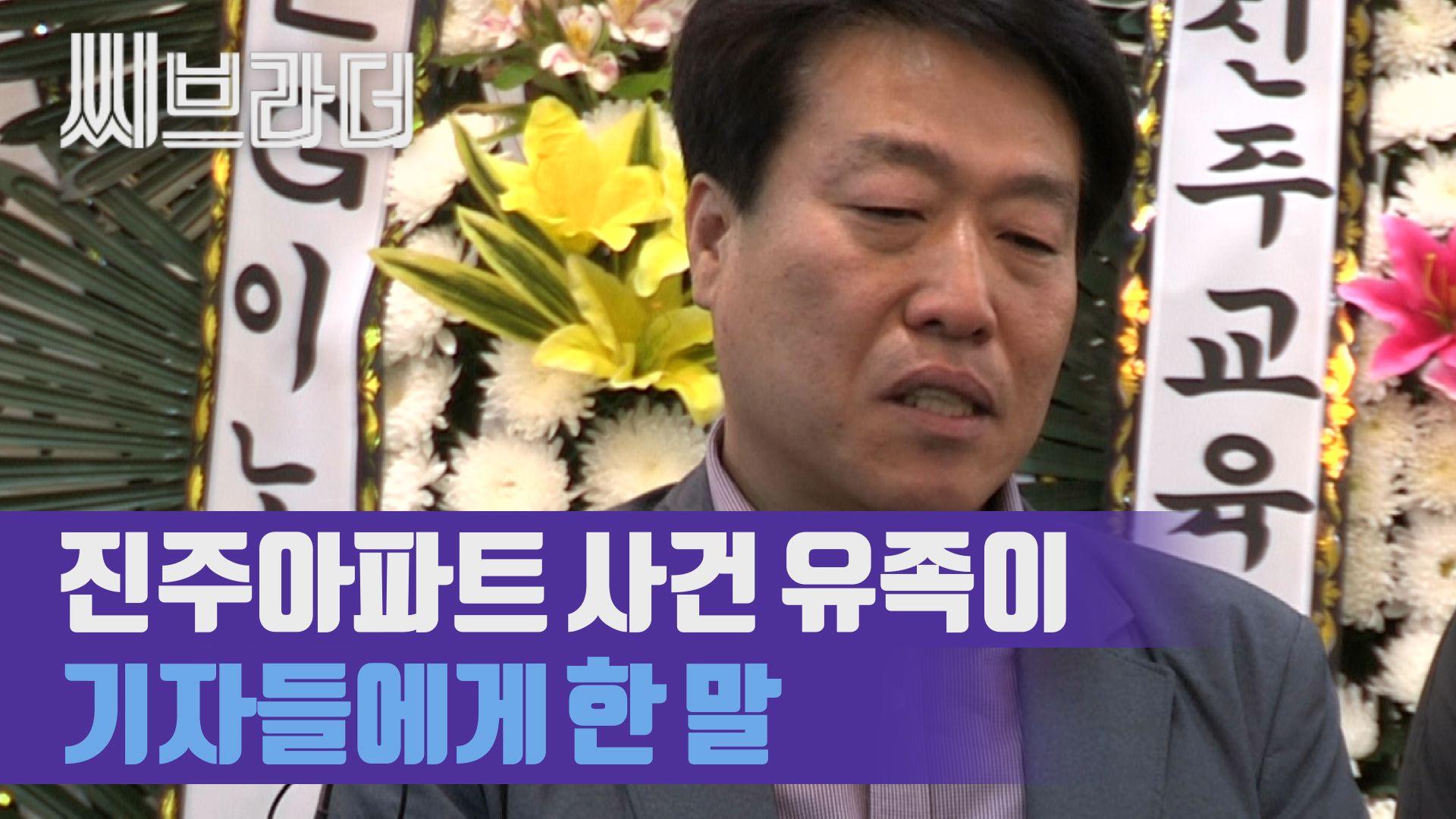 기자들에게진주아파트방화ㆍ살인유가족이한말'입장발표를할수없는마음'[C..