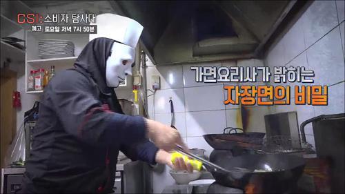 가면 요리사가 밝히는 자장면의 비밀_ CSI 소비자 탐사대 1회 예고