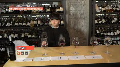 와인 블라인드 테스트! 비싼 와인의 맛은 다를까?