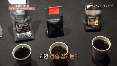 미국 '커피 발암' 경고문! 국내 커피는 마셔도 괜찮을까?