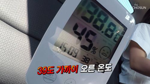 """[CSI]'찜통' 차량 체험… """"뜨겁고 숨막혀 못견뎌!"""""""