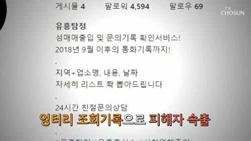 """[CSI]""""유흥업소 안 갔는데""""...'유흥탐정' 의뢰해 보니"""
