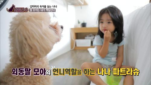 김미려의 딸 모아의 언니 같은 반려견, 나나!