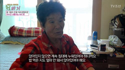 기초수급자인 할머니에겐 너무 큰 금액인 치료비!