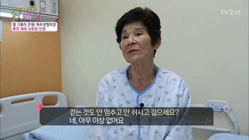 수술 후 몰라보게 좋아진 할머니의 허리!