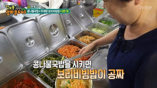 콩나물국밥과 무제한 보리비빔밥이 3천 원!