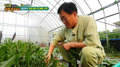 학교 옆 텃밭에서 키운 작물들과 손수 만든 된장으로 연매출 12억?!