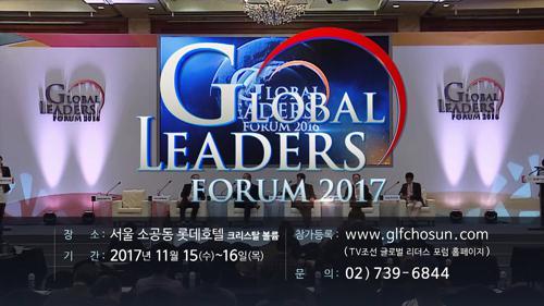 제5회 TV조선 글로벌리더스포럼을 개최