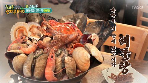 해물탕의 끝판왕! 바다의 맛이 그대로~