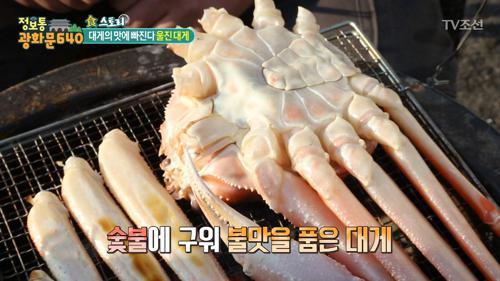 숯불에 구워먹는 대게구이의 맛은?
