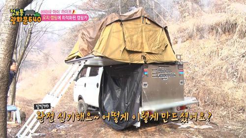 오지 캠핑에 최적화된 캠핑카 공개!
