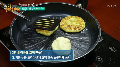 아픈 엄마를 위한 아빠의 '호두 호떡' 그 맛은?