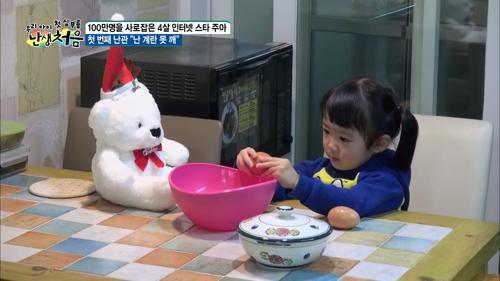 4살 주아의 계란 깨기 도전!