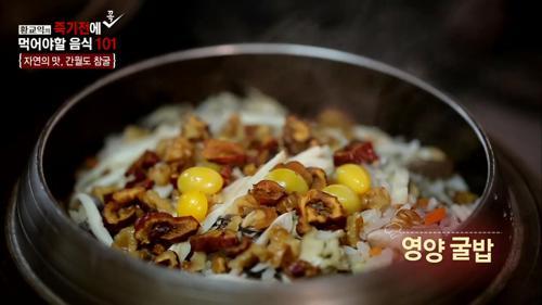 영양 가득 굴밥!