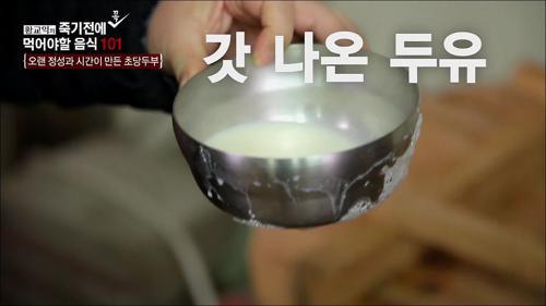 베스트 음식 TOP5에 드는 두유?!