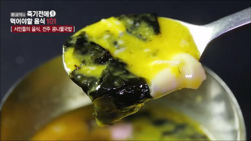 수란과 함께 먹는 '전주 콩나물 국밥'!