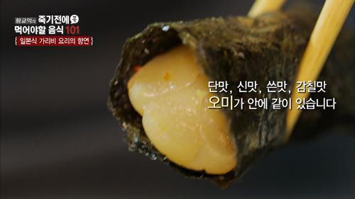 일본에서 즐기는 가리비 요리, 가리비 초밥!