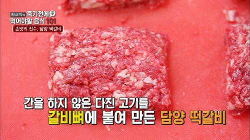 한우 갈비의 맛있는 부위 총집합! 담양 떡갈비!