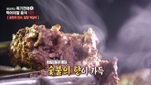 장난 없는 최강 비주얼 '담양 떡갈비' 먹방