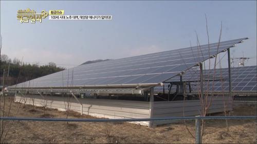 노후대책, 태양광 에너지가 답이다!