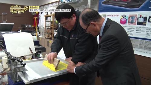 국내 실크스크린 인쇄의 시작을 알리다