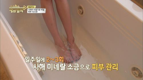 사해 미네랄 소금으로 피부 관리 비법!