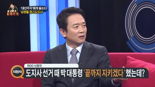 남경필 경기도지사 '朴 대통령 대한 생각 바뀌어'